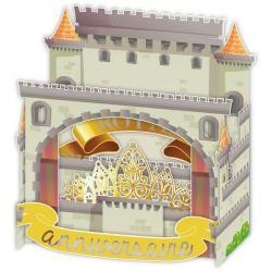 Carte Relief Petits Brins de Vie - Royal anniversaire - 10x10.5x5 cm