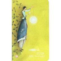 Agenda 2019 Gaëlle Boissonnard - La lanterne lumineuse - 10.2x16.6 cm